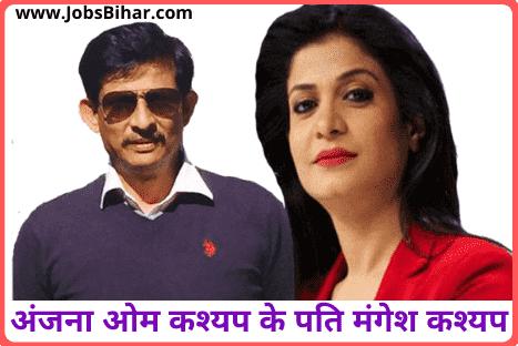 अंजना ओम कश्यप  एवं उनके पति मंगेश कश्यप एक साथ