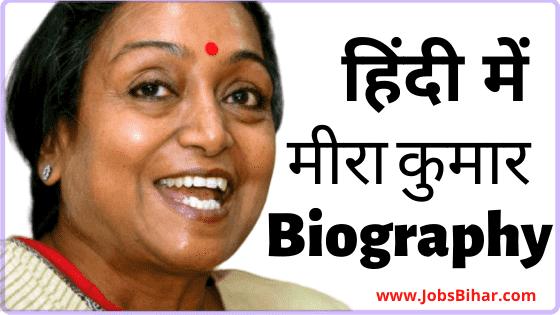 मीरा कुमार की जीवनी हिंदी में Meira Meera Kumar Ki Jivani