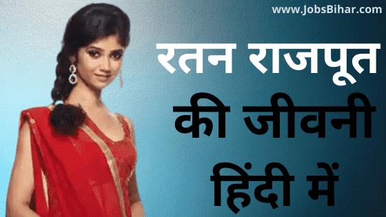 रतन राजपूत की जीवनी हिंदी में