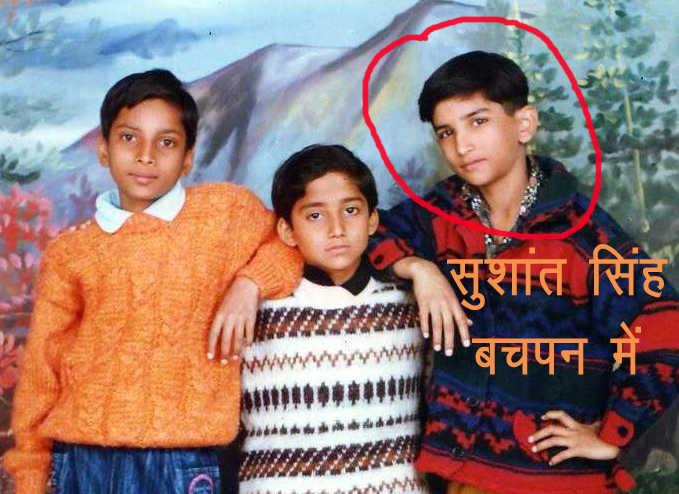 सुशांत सिंह की बचपन की तस्वीर
