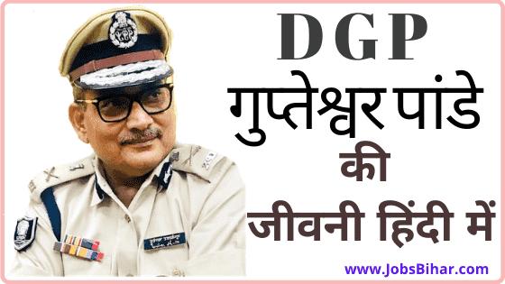 DGP गुप्तेश्वर पांडे बायोग्राफी हिंदी में. DGP Gupteshwar Pande Biography in Hindi