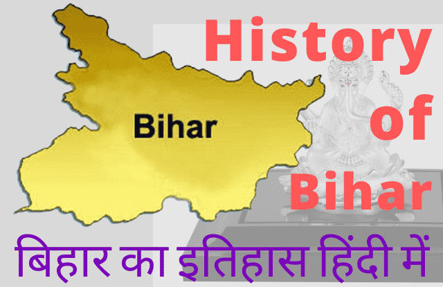 History of Bihar in Hindi बिहार का इतिहास हिंदी में