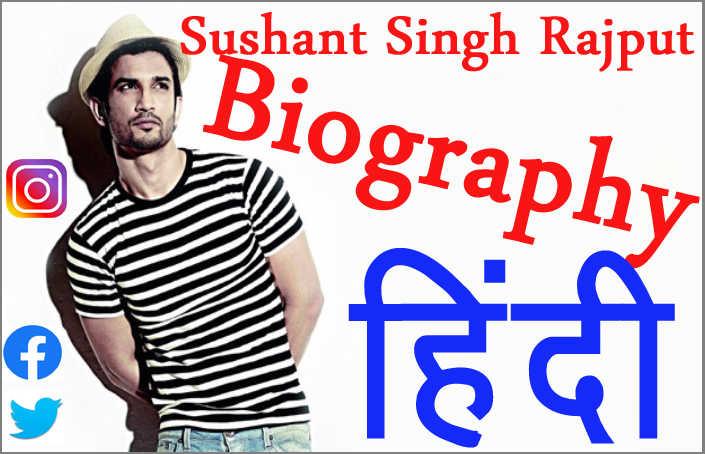 Sushant Singh Rajput Biography हिंदी में