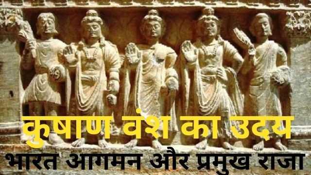 कुषाण वंश का उदय, भारत आगमन और प्रमुख राजा
