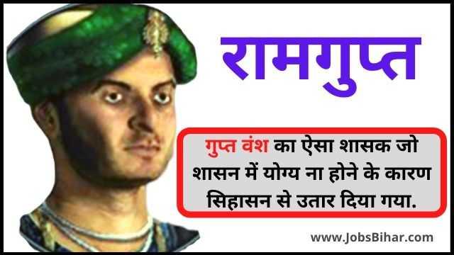 रामगुप्त गुप्त वंश का शासक