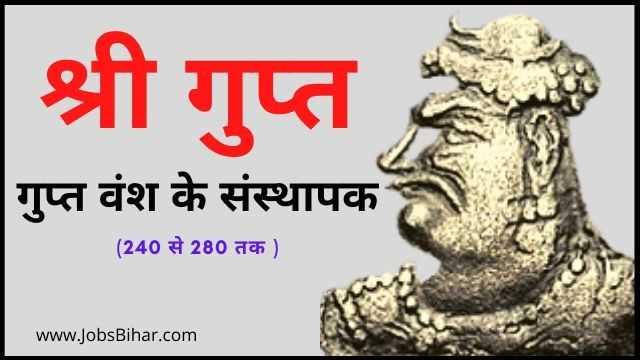 श्री गुप्त, गुप्त वंश के संस्थापक