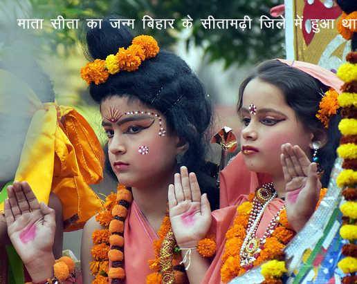 माता सीता का जन्म बिहार के सीतामढ़ी जिले में हुआ था