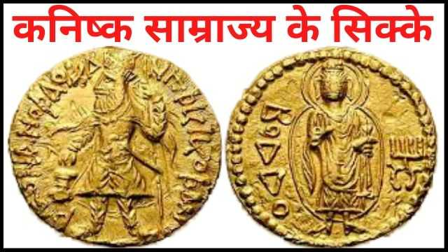 कनिष्क साम्राज्य के सिक्के