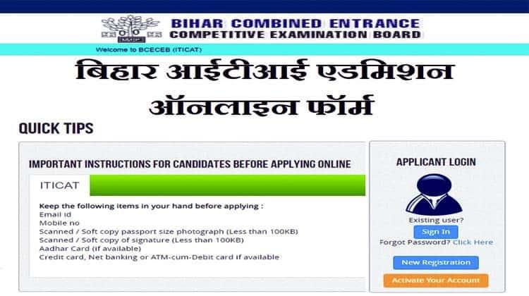 बिहार आईटीआई एडमिशन ऑनलाइन फॉर्म