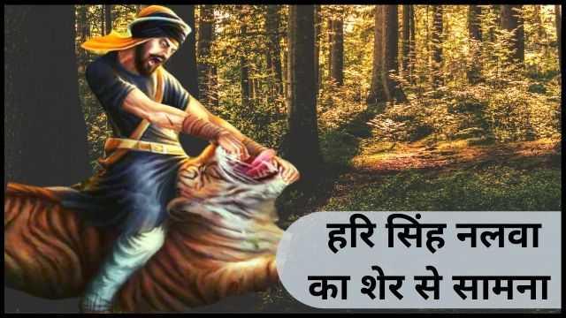 हरि सिंह नलवा का शेर से सामना