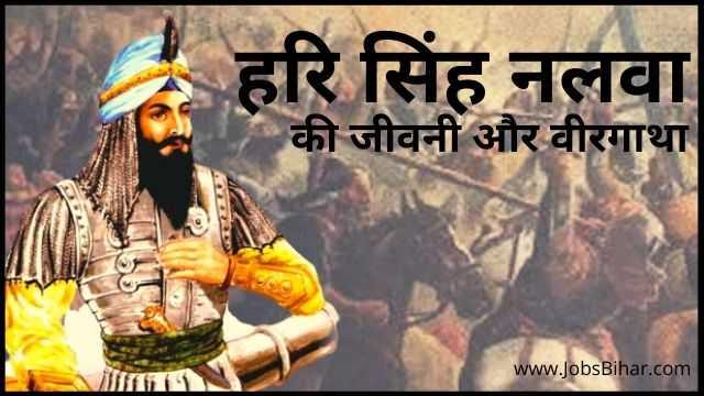 हरि सिंह नलवा की जीवनी और सम्पूर्ण वीरगाथा