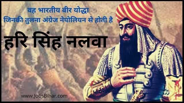 हरि सिंह नलवा वह भारतीय वीर योद्धा जिनकी तुलना अंग्रेज नेपोलियन से होती है