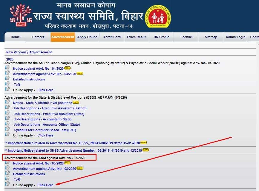बिहार ए एन एम् भर्ती ऑनलाइन आवेदन