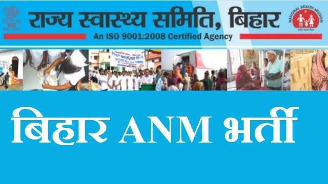 बिहार ANM भर्ती बिहार राज्य स्वास्थ्य समिति