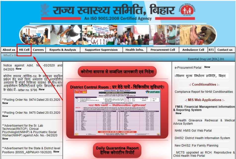 राज्य स्वास्थ्य समिति बिहार ऑफिसियल वेबसाइट