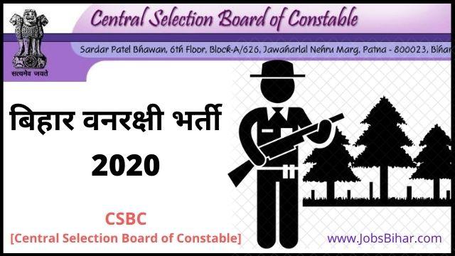 [CSBC] Bihar Forest Guard Recruitment बिहार वनरक्षी भर्ती 2020