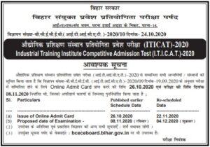 Bihar ITI Admit Card Download