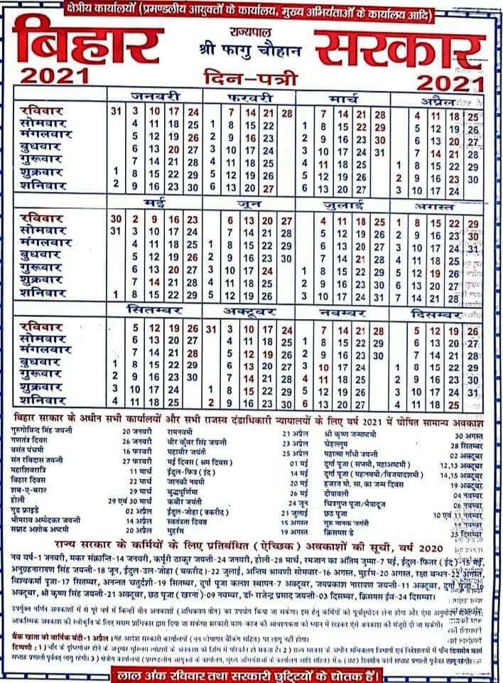 Bihar Calendar 2021 Bank & Public Holiday List
