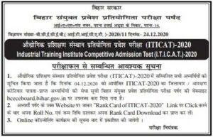 Bihar ITI Result Check Rank Card Rank Card of ITICAT